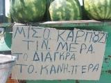 karpouzi_viagra