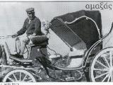 Αμαξάς