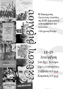 Εκδήλωση για τον Δεκέμβρη του '44