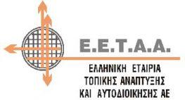 Πρόγραμμα ημερίδας της ΕΕΤΑΑ