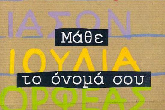 «Δεν έχεις τυχαία τ' όνομα σου», λέει μια αγγλική παροιμία