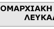 Ανακοίνωση-Πρόσκληση ΝΕ ΚΚΕ Λευκάδας