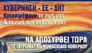 Ιατρικός Σύλλογος Λευκάδας: «Αγώνας μέχρι τέλους!»