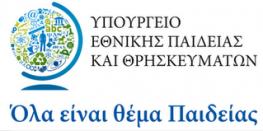 Οι προτάσεις του Υπουργείου Παιδείας για το «Νέο Λύκειο»