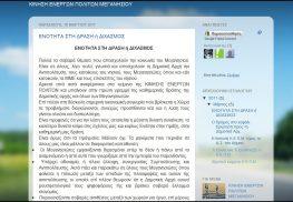 Ανακοίνωση της Κίνησης Ενεργών Πολιτών Μεγανησίου