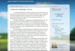Η ιστοσελίδα τις Κίνησης Ενεργών Πολιτών Μεγανησίου