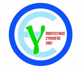 Προγραμματισμένες Εκδηλώσεις Πολιτιστικού Συλλόγου Επτανησίων Γαλατσίου