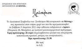 ΕΤΗΣΙΟΣ ΧΟΡΟΣ Συνδέσμου Μεγανησιωτών  «Ο ΜΕΝΤΗΣ»