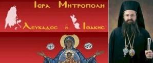 Πασχαλινό μήνυμα του Μητροπολίτη Λευκάδας και Ιθάκης κ. Θεοφίλου