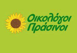 Μήνυμα Οικολόγων-Πράσινων