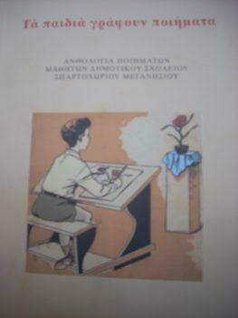 Ποιήματα μαθητών Δημοτικού Σχολείου Σπαρτοχωρίου.  Μάιος 1965.