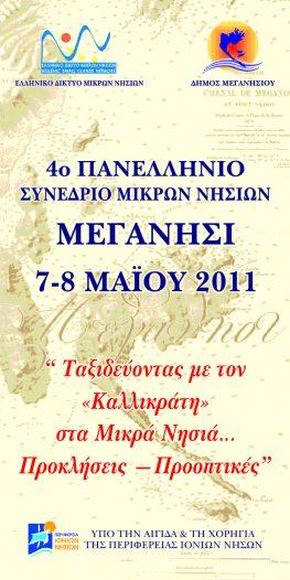 Αναλυτικό πρόγραμμα 4ου Πανελλήνιου Συνεδρίου Μικρών Νησιών