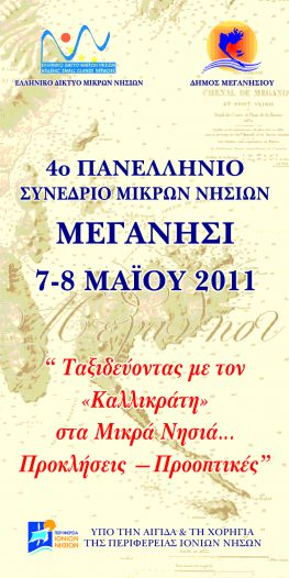 4o Πανελλήνιο Συνέδριο Μικρών Νησιών: η αφίσα