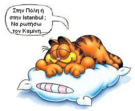 Συμβουλές για ένα καλύτερο ύπνο…