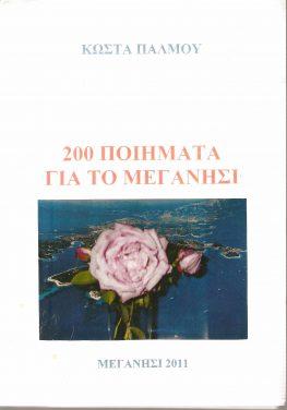 «200 Ποιήματα για το Μεγανήσι»