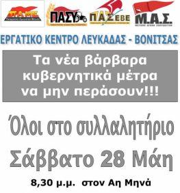 Συλλαλητήριο ΕΚ Λευκάδας και ΠΑΜΕ