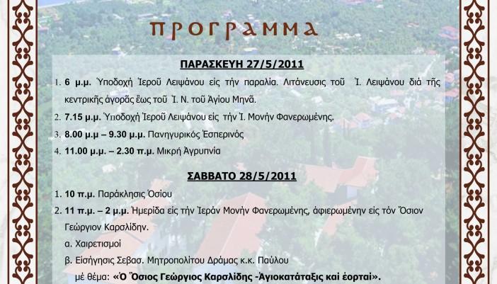 Εκδηλώσεις Ιεράς Μητρόπολης Λευκάδος-Ιθάκης