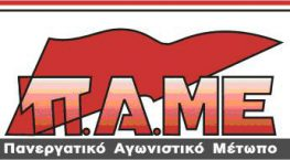 ΠΑΜΕ-Εργατικό Κέντρο: Αγωνιστική υποδοχή του πρωθυπουργού