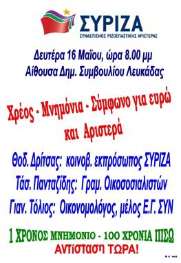 Εκδήλωση του ΣΥΡΙΖΑ για το χρέος