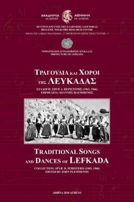 Τραγούδια και χοροί της Λευκάδας