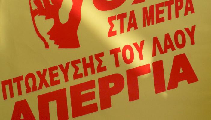 Κάλεσμα σε απεργία από το ΠΑΜΕ και το Εργατικό Κέντρο