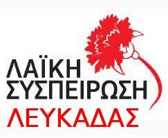 Ανακοίνωση Λαϊκής Συσπείρωσης Λευκάδας