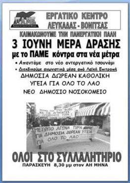 Συλλαλητήριο ΕΚ Λ-Β, ΠΑΜΕ την Παρασκευή