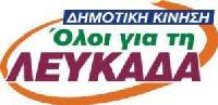 Ανακοίνωση-Καταγγελία της Δημοτικής κίνησης «Όλοι για τη Λευκάδα»