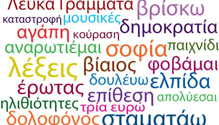 Λεξιλογικοί «Νόστοι»