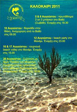 Πρόγραμμα Συνδέσμου Μεγανησιωτών «Ο ΜΕΝΤΗΣ» Καλοκαίρι 2011