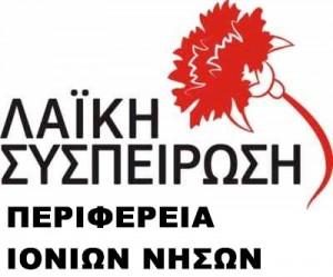Λαϊκή Συσπείρωση για το Περιφερειακό Συμβούλιο