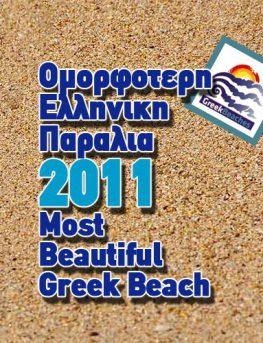 Με τρεις παραλίες και ΠΡΩΤΙΑ η Λευκάδα στις 10 καλύτερες της ψηφοφορίας «Ομορφότερη Ελληνική Παραλία 2011»