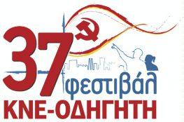 37ο Φεστιβάλ ΚΝΕ – Οδηγητή στην Πρέβεζα