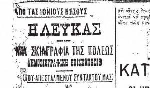 Η πόλη της Λευκάδας πριν εκατό χρόνια, μέσα από τα μάτια ενός συντάκτη Αθηναϊκής εφημερίδας του 1911
