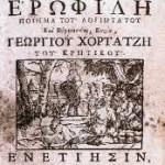Η «Ερωφίλη» µιλούσε… greeklish!