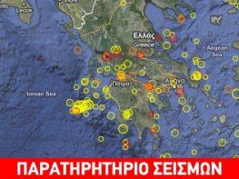 Σεισμός 4 ρίχτερ το βράδυ