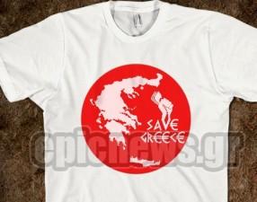 Απάτη η καμπάνια «Save Greece»