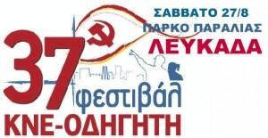 37ο Φεστιβάλ ΚΝΕ-ΟΔΗΓΗΤΗ, εκδηλώσεις στη Λευκάδα