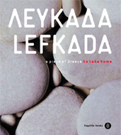 Ενδιαφέροντα βιβλία για τη Λευκάδα