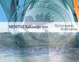 """Τουρνουά Beach Volley """"ΜΕΝΤΗ"""" στο Φανάρι"""