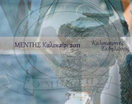 Ακυρώθηκε η βαρκάδα του «ΜΕΝΤΗ» στην Ιθάκη