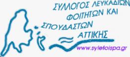 ΠΡΟΣΚΛΗΣΗ ΕΝΔΙΑΦΕΡΟΝΤΟΣ Σύλλογου Λευκαδίων Φοιτητών και Σπουδαστών Αττικής
