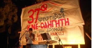 Eκδηλώσεις του 37ου Φεστιβάλ ΚΝΕ-«Οδηγητή»