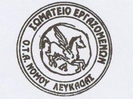 Ανακοίνωση Σωματείου Εργαζομένων Ο.Τ.Α. Ν. Λευκάδας