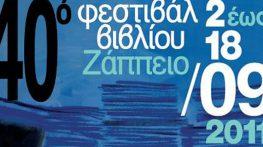 40ο φεστιβάλ βιβλίου στο Ζάππειο