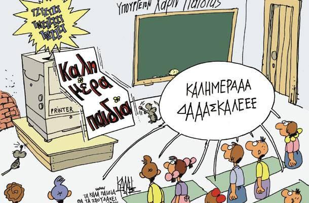 Η ΣΧΟΛΙΚΗ ΕΚΠΑΙΔΕΥΣΗ ΣΤΑ ΘΡΑΝΙΑ ΤΗΣ ΦΩΤΟΤΥΠΙΑΣ  Καλή σχολική χρονιά δάσκαλε!