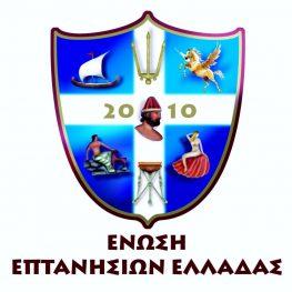 Η Ένωση Επτανησίων Ελλάδος στο Μπρίντιζι