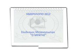 """Τα μέλη του ΜΕΝΤΗ """"δίνουν εικόνα"""" στο Ημερολόγιο του 2012"""