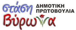 Ανακοίνωση – Πρόσκληση της Στάση Βύρωνα για τη νέα σχολική χρονιά 2011 – 2012