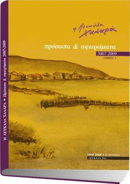 «Πρόσωπα και Αφιερώματα 2007-2009» της εφημερίδας «η Λευκάδα Χαλαρά»